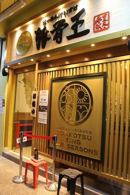 Ramen Keisuke Tonkotsu King Four Seasons