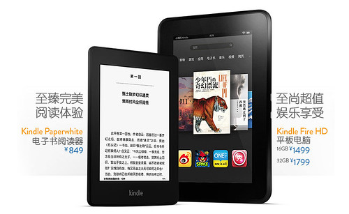 Kindle on Amazon China