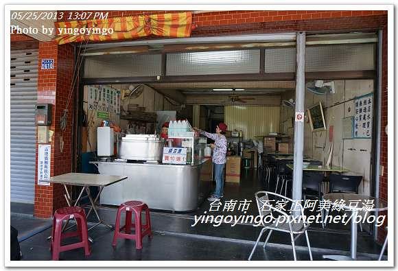 台南市_石家正阿美綠豆湯20130525_DSC03833