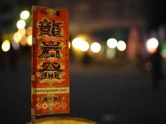 龍岩祭20130823_16