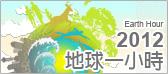 2012地球一小時,擁抱綠生活‧適應新氣候