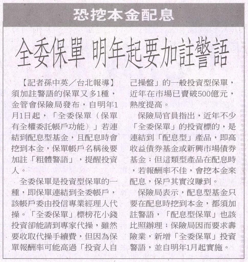 20131109[聯合報]恐挖本金配息 全委保單 明年起要加註警語