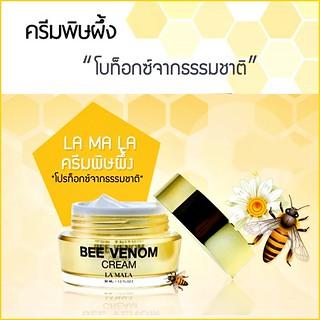 ครีมพิษผึ้ง ลามาล่า