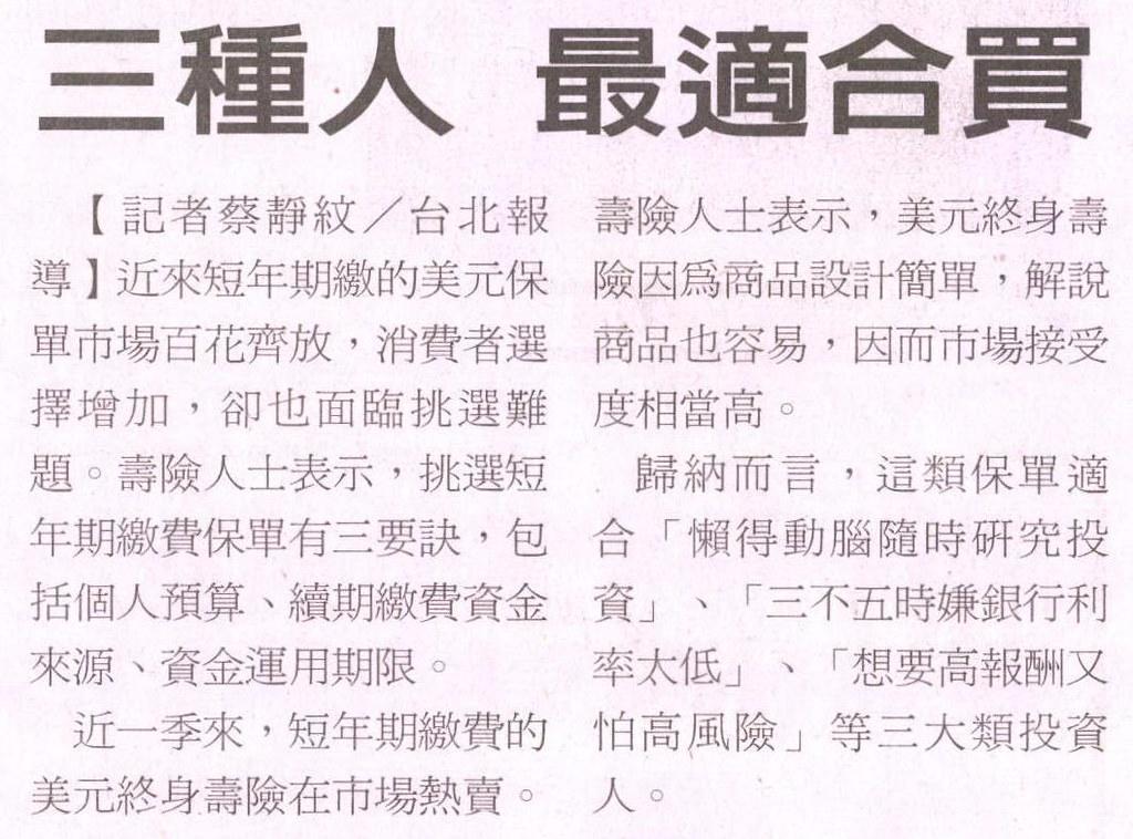 20131203[經濟日報]三種人 最適合買