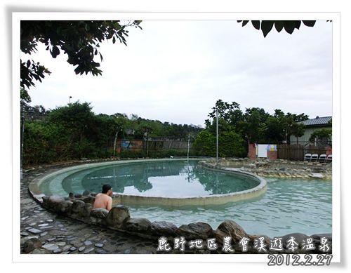 120227-溫泉區 (2)