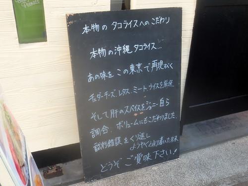 ジョニーのタコライス(桜台)