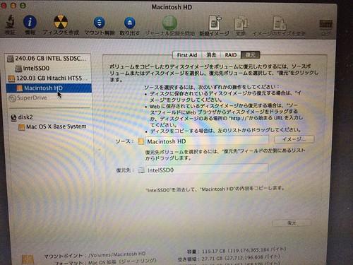 ここで「復元」を選択してみた。ソースに元ディスク(現USBディスク)のイメージを選択。復元先は作成したパーティションイメージ(IntelSSD0)をドラッグする。