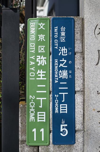 東京路地裏散歩 雪の谷中フォトウォーク 2014年2月16日