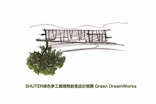 SHUTER綠色夢工廠國際創意設計競賽 Green DreamWorks 2014年4月30日截止交件