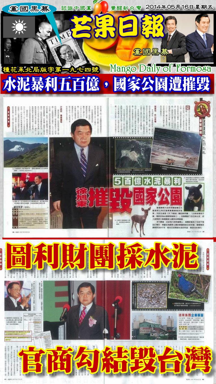 140516芒果日報--黨國黑幕--圖利財團採水泥,官商勾結毀台灣