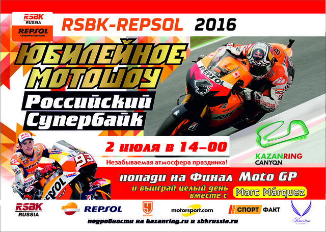 Третий раунд Чемпионата России по мотогонкам RSBK-REPSOL 2016