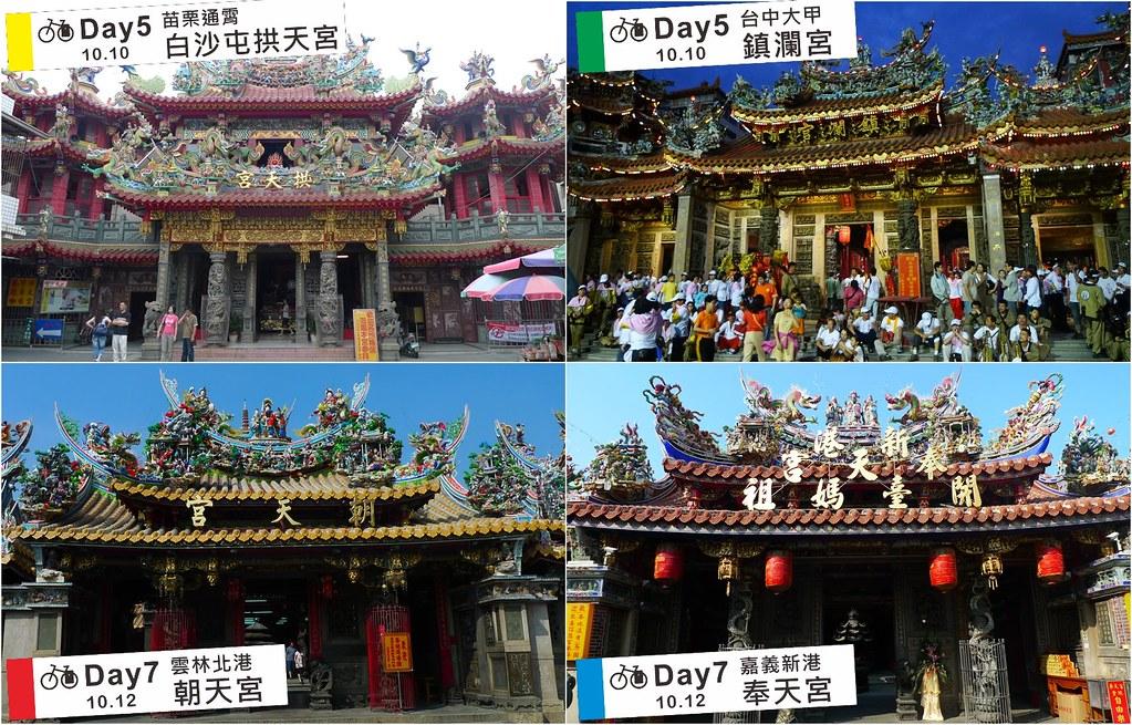 台灣大三鐵-單車環島-宗教廟宇大集合
