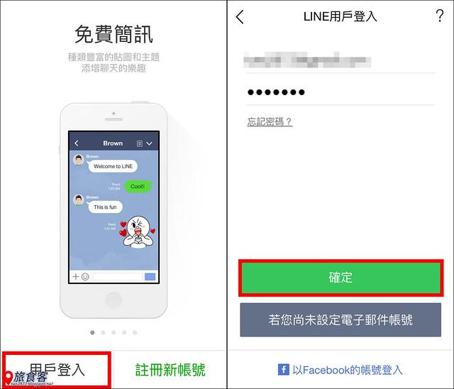 LINE IPHONE 備份聊天_06