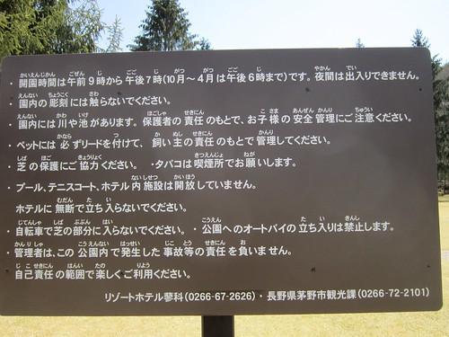 彫刻公園説明看板 2013年5月7日 by Poran111