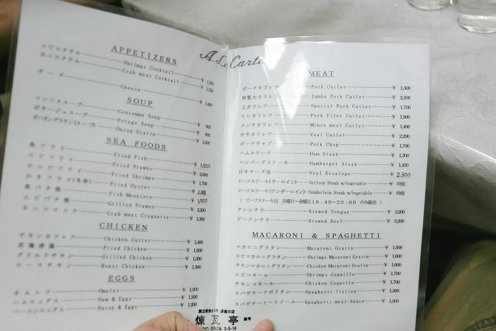 2013 Tokyo Food_233