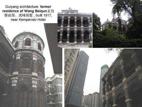 former wang residence guiyangarchitecture 贵阳老房子 王伯群故居 虎峰别墅 baiqun