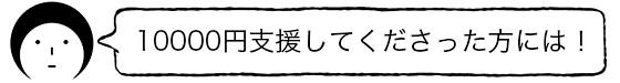 フキダシ-10000