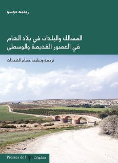 المسالك والبلدان في بلاد الشام في العصور القديمة والوسطى