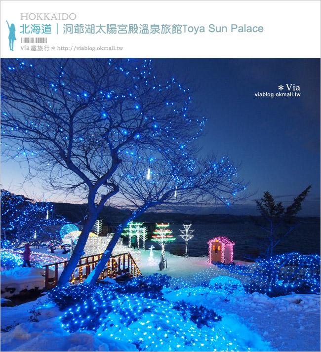 【洞爺湖飯店推薦】太陽宮殿溫泉旅館(Toya Sun Palace)~洞爺湖景就在眼前!