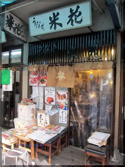 Photo:2013-04-22_築地記録帳_場内:うなぎ 米花 後出ししないでよw-05 By:logtaka
