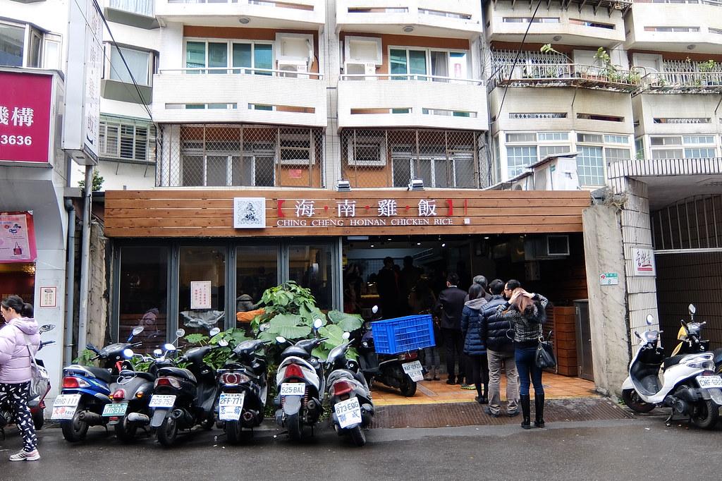 慶城街海南雞飯,這次因為上課關係,所以會到附近來,當然這一家就引起我的好奇囉