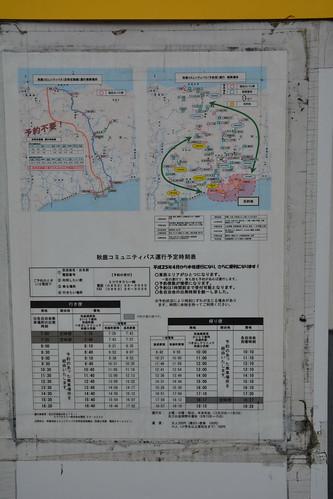 松江市コミュニティバス:秋鹿町駅バス停