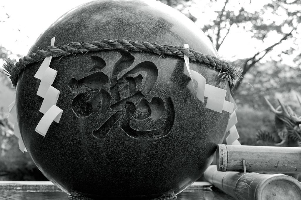 魂|大斎原(おおゆのはら)|熊野古道