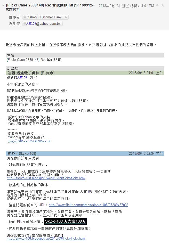 [Flickr Case 2689146] Re:其他問題/答覆 透過電子郵件 (許詩婷)/2013年9月13日
