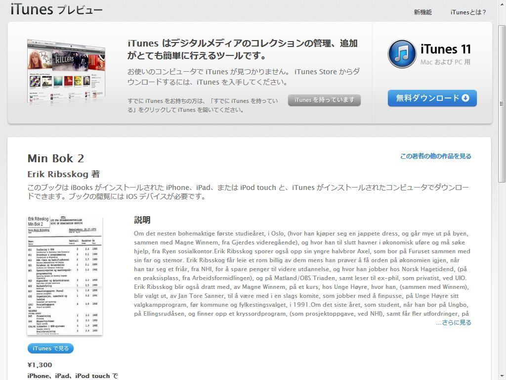 min bok 2 japan