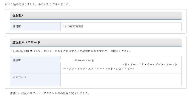 スクリーンショット(2013-10-02 23.18.33)
