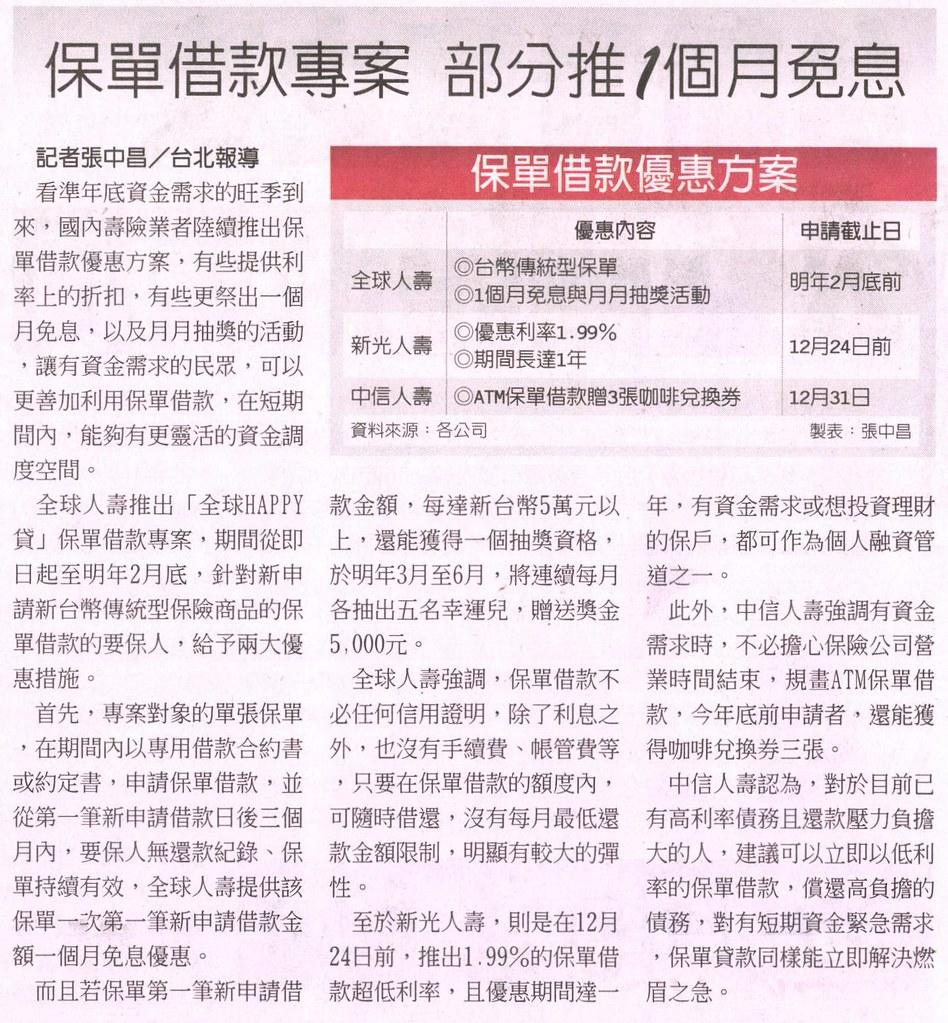 20131203[工商時報]保單借款專案 部分推1免息