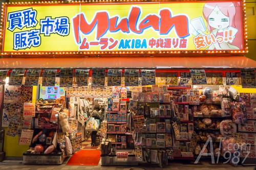 Japan Trip #2 - part 6