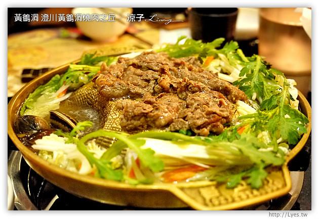 澄川黃鶴洞燒肉之丘