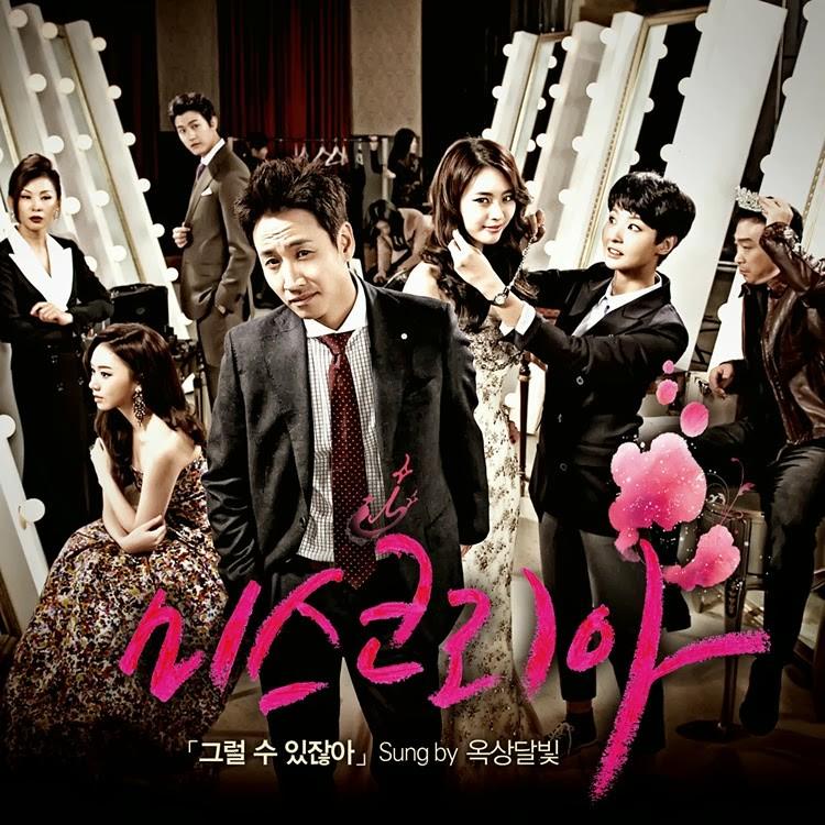 《韓國小姐》OST