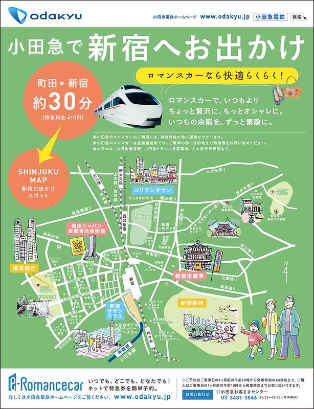 小田急電鉄さんの広告(「ぱど」町田・相模原版 2014年4月4日発行分に掲載)
