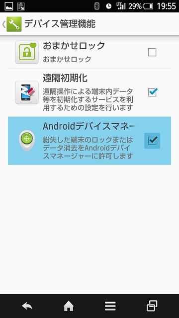 Photo:開発者サービスの アップグレードのアンインストールボタンが無効化されてるのに躓いた設定→セキュリティ→デバイス管理 あたりの設定で、 Androidデバイスマネージャーのチェック 外したら解消された。 By ながいの