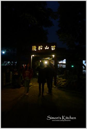 龍船山莊土雞城10.jpg