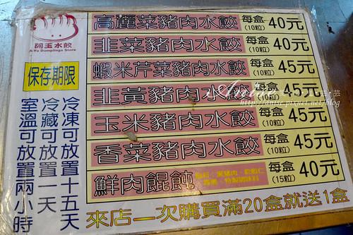 阿玉水餃_013.jpg