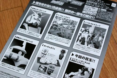 ガンダムワールド2013 in 新潟