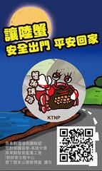 透過臉書打卡,將護蟹概念推得更廣!(圖片來源:墾丁國家公園管理處提供)