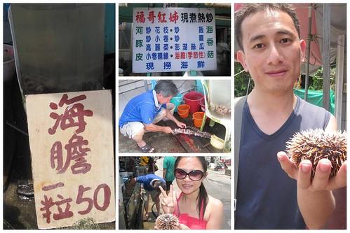 04-2013澎湖-福哥紅姊+海膽