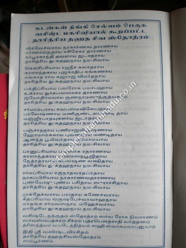 Dharidhraya Dhana Shothram in Tamil