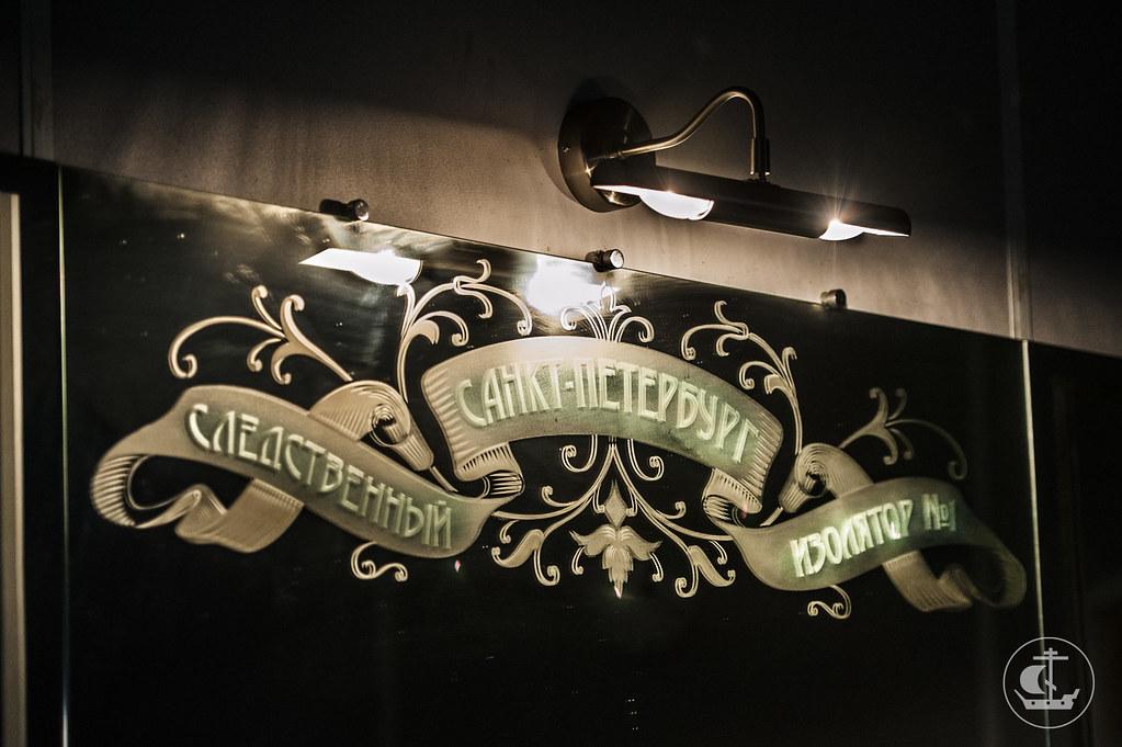 """5 октября 2013, Литургия в храме святого Александра Невского СИЗО №1 """"Кресты"""""""