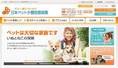 日本ペット少額短期保険
