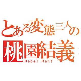 とある変態三人の桃園結義(Otaku Rebel Rant)(オタクレベルラント)