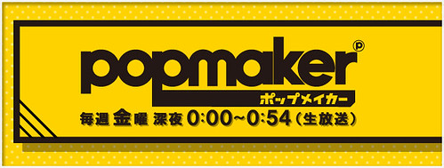 2月14日(金) BS朝日「ポップメイカー」に生出演します!