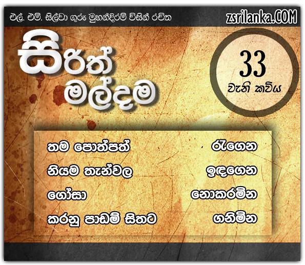 Sirith Maldama (33)