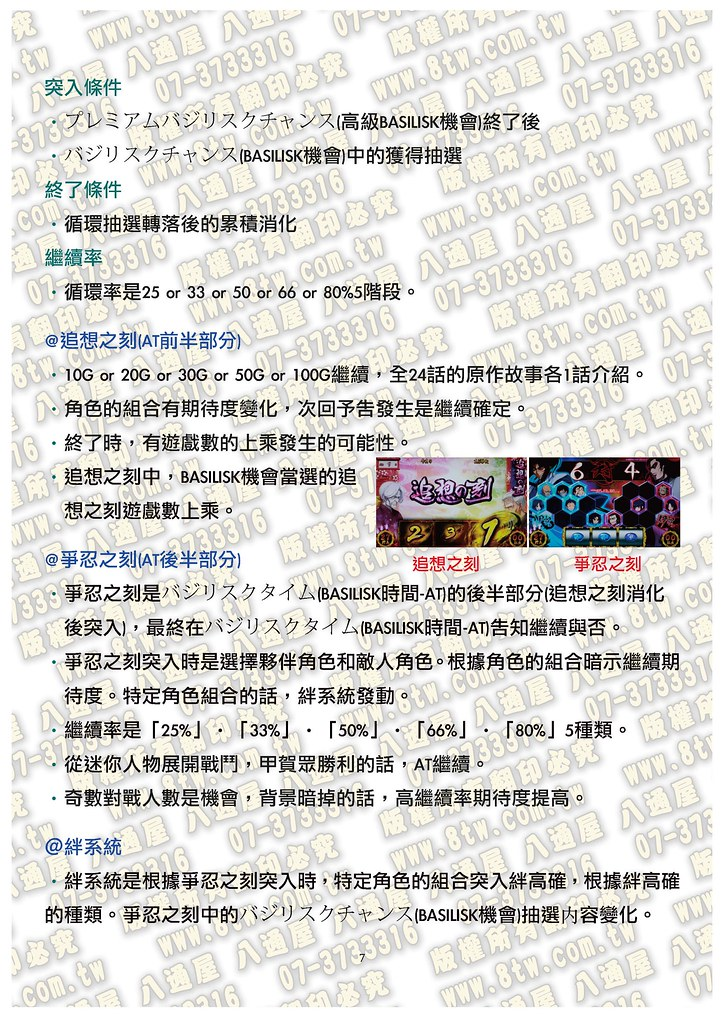 S0189 BASILISK~絆SK~甲賀忍法帖 3 中文版攻略_Page_08