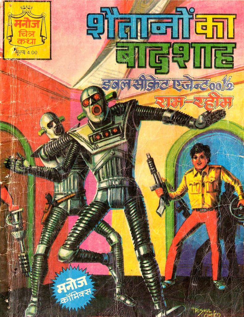 Hindi Comics - 21
