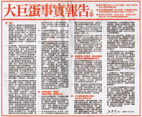 2015年1月27日 遠雄建設在報紙刊登 大巨蛋事實報告之四
